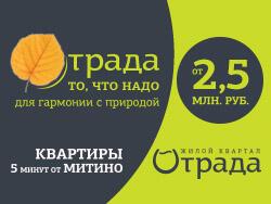 ЖК «Отрада» Старт продаж нового корпуса